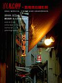 摸乳巷傳奇(二)真艋舺攝影展:摸乳巷攝影展.jpg