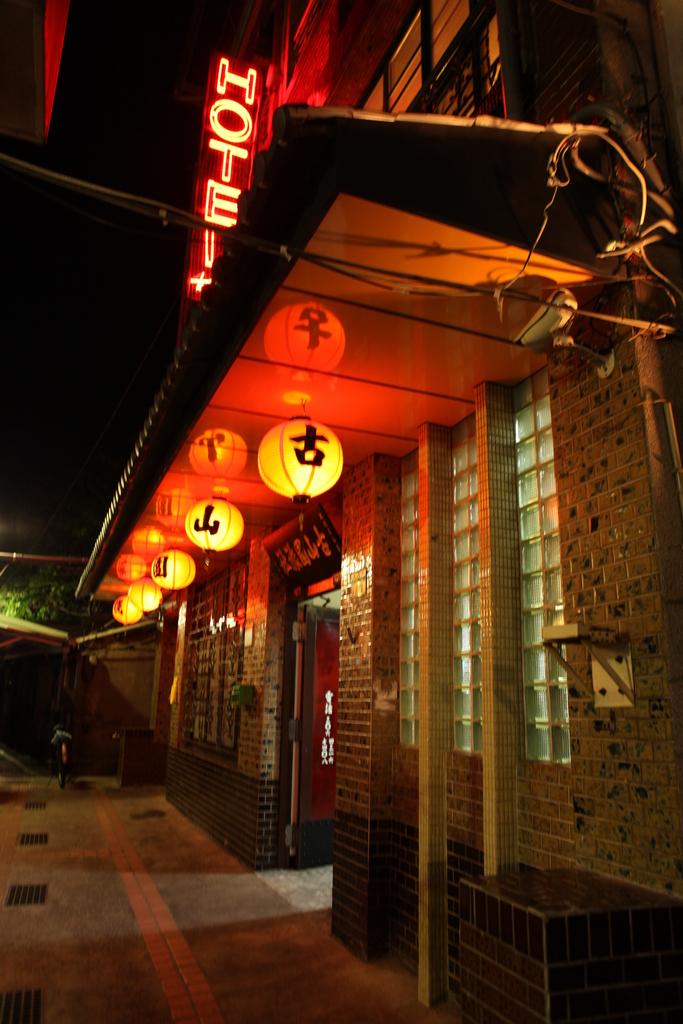 古山園旅社:古山園旅社的燈籠