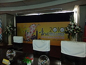 2010台北花博記者會(台北市政府) 花都 :DSCF1091.JPG