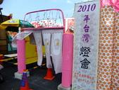 2010台灣燈會閃耀嘉義~幸福久久躍虎年 ^^ :DSCF0304.JPG
