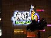 2010 高雄 夢時代 跨年:DSCF1441.JPG