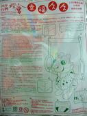 2010台灣燈會閃耀嘉義~幸福久久躍虎年 ^^ :DSCF1139.jpg