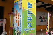 嘉義 NOVA 5月15日 開幕~電腦3C 資訊展 大賣場!:IMG_1692.JPG