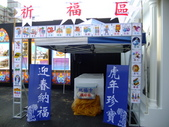 2010台灣燈會閃耀嘉義~幸福久久躍虎年 ^^ :DSCF0271.JPG
