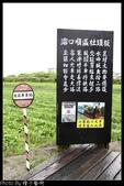 2011嘉義民雄+新港板陶社區+雲林北港一日遊:20110517嘉義修圖0097.jpg