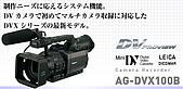 綜合照片集:ag-dvx100b.jpg