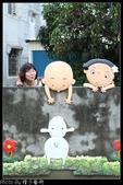 2011嘉義民雄+新港板陶社區+雲林北港一日遊:20110517嘉義修圖0109.jpg