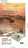 作品欣賞【海報DM類】:S567-撒哈拉-label.jpg