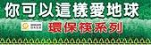 作品欣賞【海報DM類】:複製 -日光生活環保筷系列(圓桶外圍貼,插卡小標)2.jpg