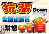 作品欣賞【海報DM類】:抗漲總動員2.jpg