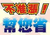 作品欣賞【海報DM類】:抗漲總動員3.jpg