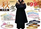 作品欣賞【海報DM類】:秋冬衣架DM2.jpg
