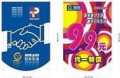 作品欣賞【海報DM類】:串旗-均一特價9-9元-3.jpg