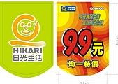 作品欣賞【海報DM類】:紅黃圈串旗-均一特價9-9元.jpg