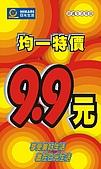 作品欣賞【海報DM類】:立牌-9-9元 y100 x60 cm.jpg