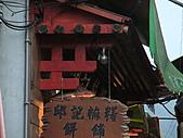 南庄---老街:DSCF7769.JPG