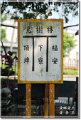 後壁_烏樹林休閒文化園區:DSC_7787.jpg