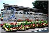 2010/01/01自來水博物館:DSC_7941.jpg