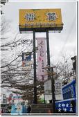 池上_池上飯包文化故事館:DSC_7400.jpg