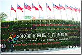 Xuite活動投稿相簿:2010台北花博.jpg