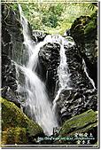 三峽_滿月圓瀑布:DSC_6326.jpg