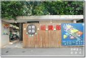 後壁_烏樹林休閒文化園區:DSC_7771.jpg