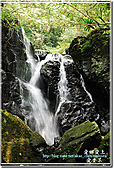 三峽_滿月圓瀑布:DSC_6327.jpg