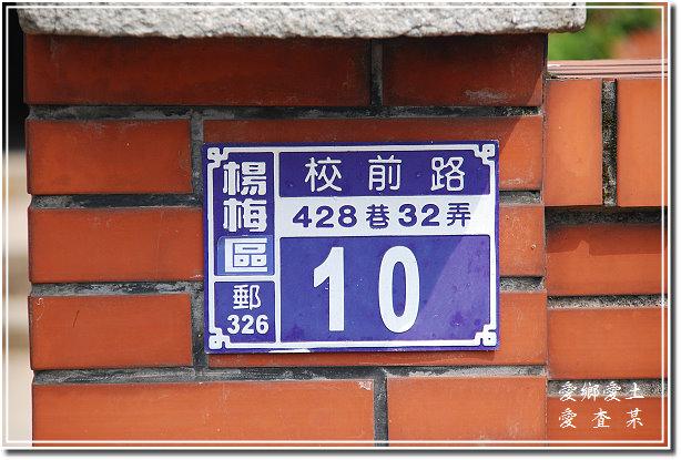 楊梅_江夏堂:DSC_7343.jpg