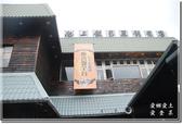 池上_池上飯包文化故事館:DSC_7405.jpg