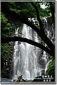 三峽_滿月圓瀑布:DSC_6304.jpg