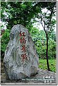 龍潭_大平紅橋:DSC_2743.jpg