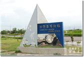 七股_台灣鹽博物館:DSC_7723.jpg
