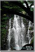 三峽_滿月圓瀑布:DSC_6307.jpg