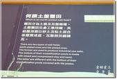 七股_台灣鹽博物館:DSC_7729.jpg