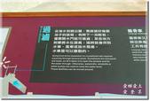七股_台灣鹽博物館:DSC_7731.jpg