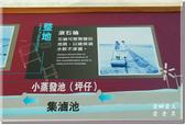 七股_台灣鹽博物館:DSC_7732.jpg