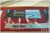 七股_台灣鹽博物館:DSC_7733.jpg