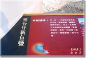 七股_台灣鹽博物館:DSC_7738.jpg
