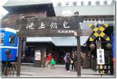 池上_池上飯包文化故事館:DSC_7401.jpg