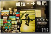 七股_台灣鹽博物館:DSC_7742.jpg