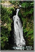 三峽_滿月圓瀑布:DSC_6372.jpg