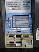 Day1-搭地鐵到奈良伏見稻荷:售票機.JPG