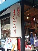 Day4-嵐山-繡字的毛巾店:DSC04065.JPG