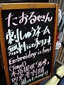 Day4-嵐山-繡字的毛巾店:DSC04063.JPG