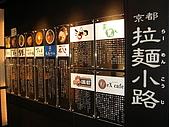 Day1-京都車站內伊勢丹10F 拉麵小路-寶屋拉麵:拉麵小路5.JPG