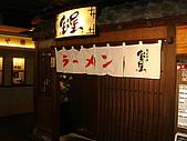 Day1-京都車站內伊勢丹10F 拉麵小路-寶屋拉麵:寶屋拉麵.JPG