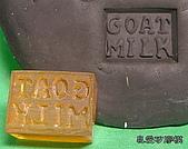 皂章區:羊奶章