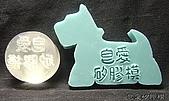 皂章區:皂愛矽膠模