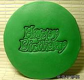 皂章區:生日快樂