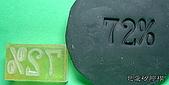 3000元贈品區~皂章、矽膠模:72%章
